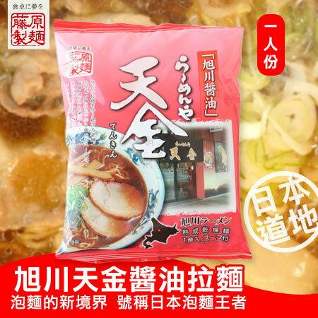 日本 藤原製麵 旭川天金醬油拉麵 126g 醬油拉麵 泡麵 日本泡麵 拉麵【N102514】