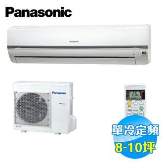 國際 Panasonic 定頻單冷 一對一分離式冷氣 CS-G56C2 / CU-G56C2