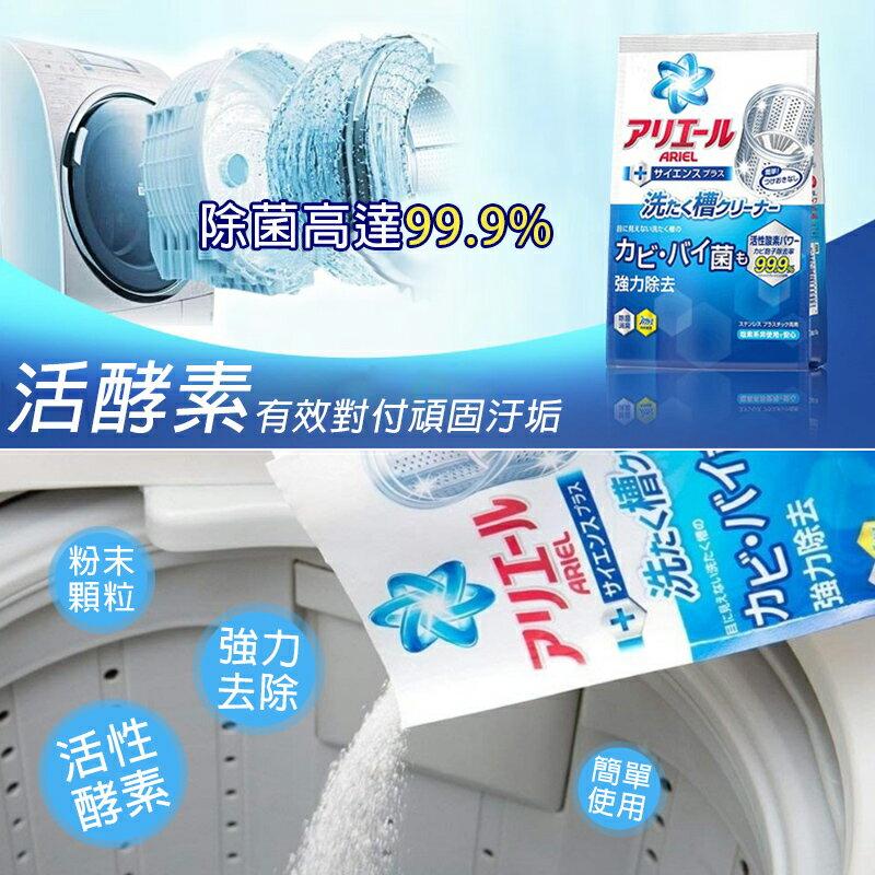 日本 P&G ARIEL活性酵素洗衣槽除臭清潔劑 250g 現領優惠券【JP0006】 7
