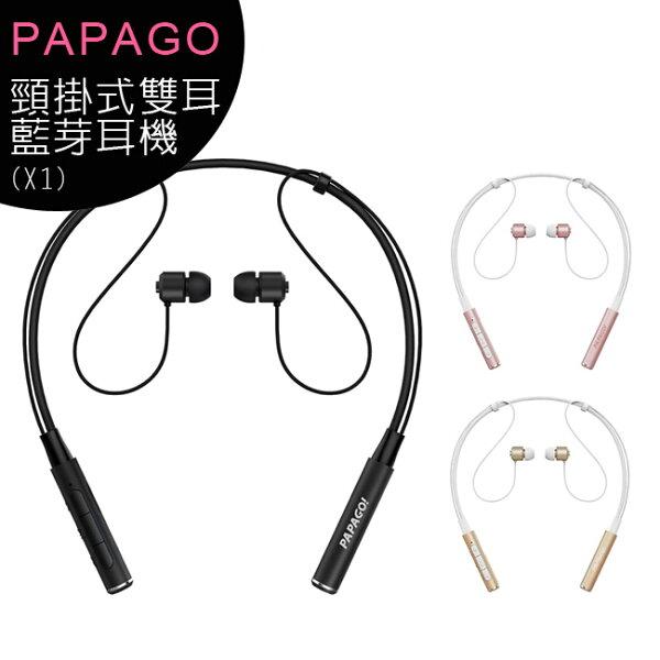 PAPAGO!X1頸掛式藍牙耳機