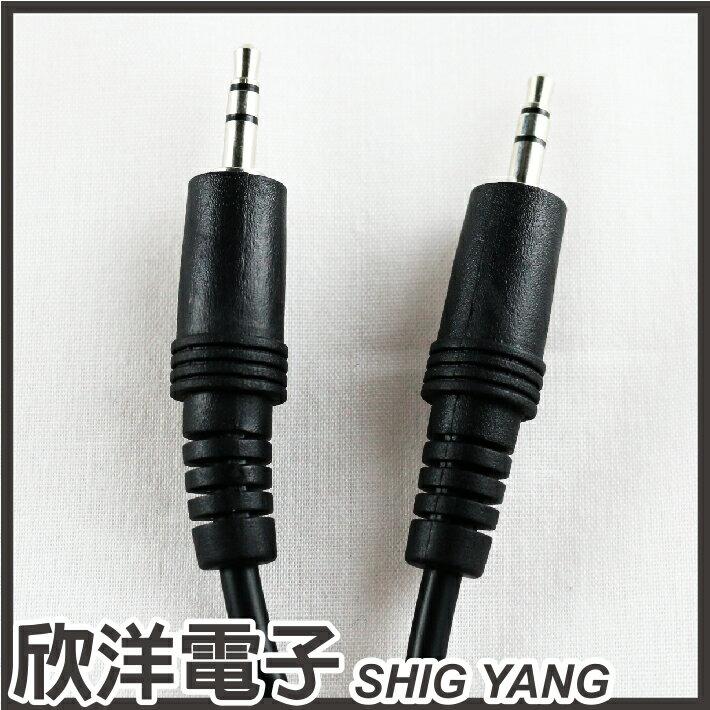 ※ 欣洋電子 ※ 3.5mm 公-公立體聲音源傳輸線 5尺/1.5米 (6016)
