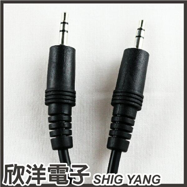 ※欣洋電子※3.5mm公-公立體聲音源傳輸線10尺3米(6016A)