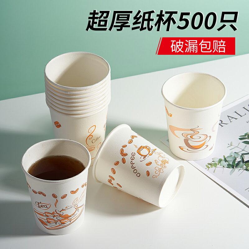 500只裝紙杯水杯一次性飲料咖啡豆漿可樂奶茶熱飲加厚杯子整家用