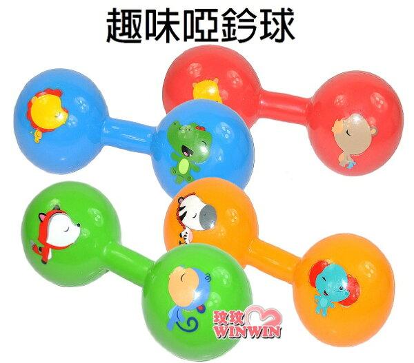 費雪牌(FisherPrice)F0901費雪趣味啞鈴球,色彩鮮艷,吸引寶寶愛不釋手!