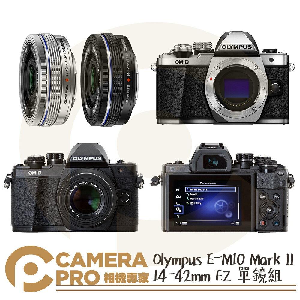 ◎相機專家◎ 回函送好禮 Olympus E-M10 Mark II + 14-42mm EZ 單鏡組 公司貨