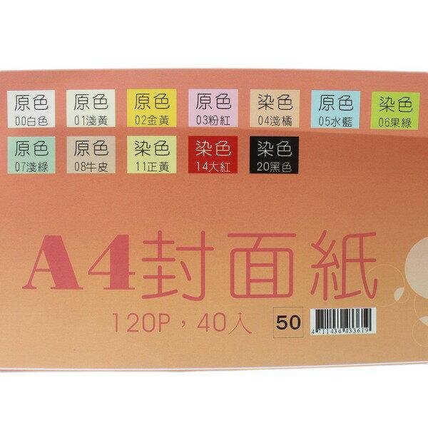 A4彩虹列印紙 影印紙 (精美牌)70磅 / 一小包50張入 { 定40 }  彩色列印紙~勝 3
