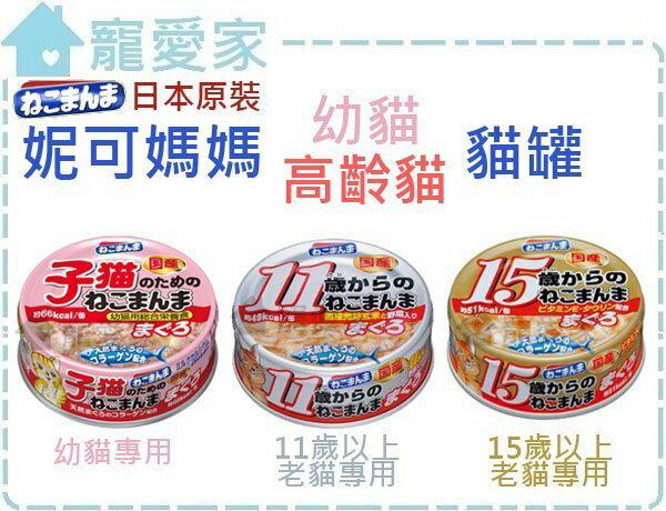 ☆寵愛家☆日本CAD妮可媽媽幼貓、高齡貓罐頭,日本原裝,白身鮪魚