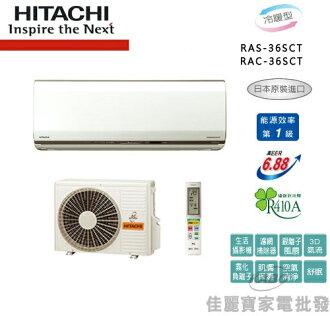【佳麗寶】-(含標準安裝)日立5-7坪變頻分離式冷暖氣RAS-36SCT/RAC-36SCT