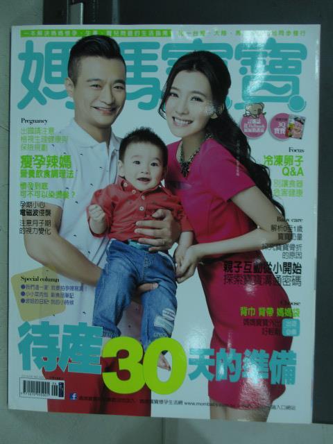 【書寶二手書T1/保健_ZJK】媽媽寶寶_328期_待產30天的準備等