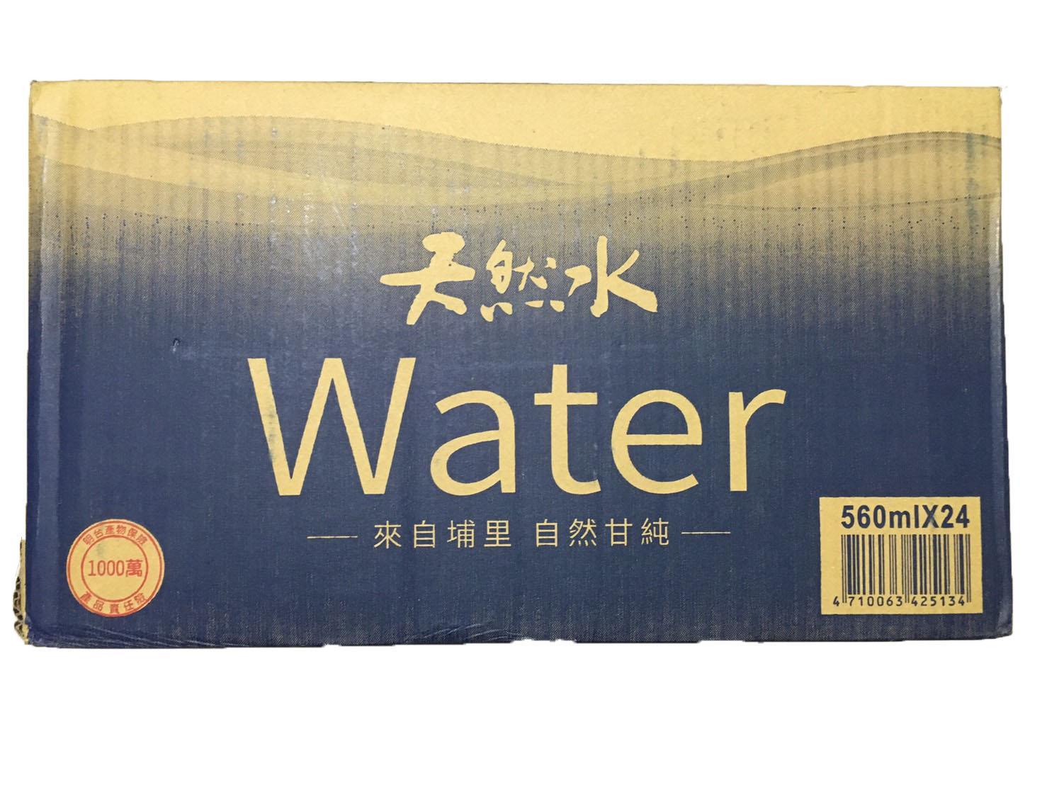 天然水 宅配免運 天然水560ml x 24入 礦泉水 竹炭水 海洋鹼性離子水 多喝水 純水 悅氏 2