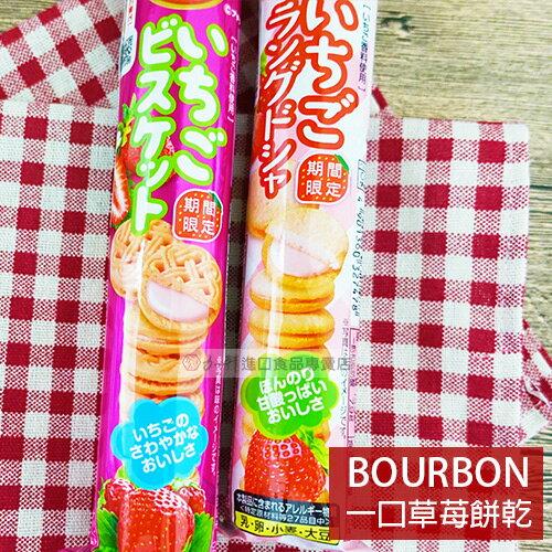 加軒進口食品:《加軒》★期間限定★日本BOURBON一口草苺餅乾★1月限定全店699免運