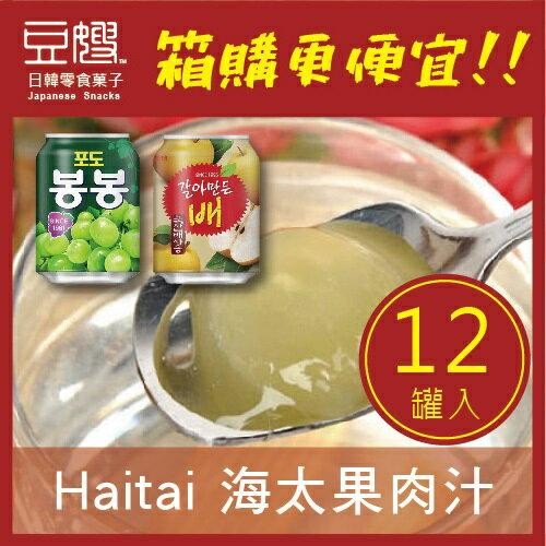 【箱購更便宜】韓國飲料Haitai海太果肉汁禮盒(葡萄水梨)(12罐入)★79~719全館點數7倍送★