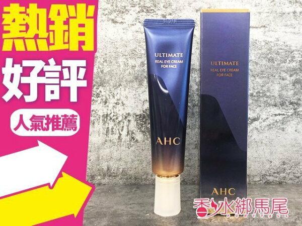 韓國A.H.C第六代全效多功能眼霜30ml全臉可用AHC◐香水綁馬尾◐