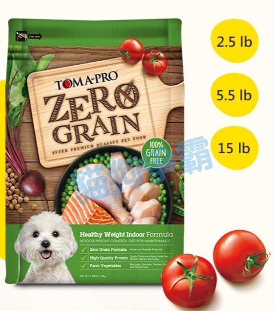 TOMA-PRO 優格 狗飼料 室內犬體重管理 小顆粒 2.5磅成犬飼料 無穀狗飼料 0