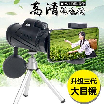 望遠鏡 單筒手機望遠鏡高清高倍微光夜視成人演唱會小型拍照專用望眼鏡『CM37358』