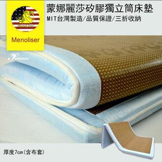床墊 蒙娜麗莎矽膠獨立筒床墊(含布套7cm) 絲薇諾