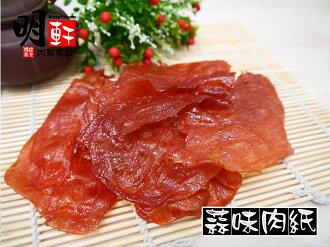【明軒肉鬆食品】蒜味肉紙~輕巧包(90g)