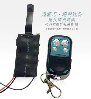 雲灃防衛科技 *商檢* D3A742 遙控啟動 微型針孔攝影機 邊充邊錄 移動偵測 超長待機時間15-20小時