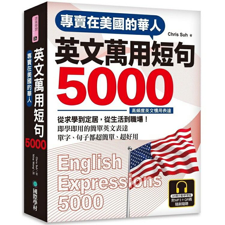 專賣在美國的華人英文萬用短句5000【QR碼行動學習版】:即學即用的簡單英文表達(附6小時MP3) 0