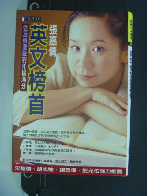 【書寶二手書T7/語言學習_MIK】英文榜首張嘉倩_張嘉倩/著