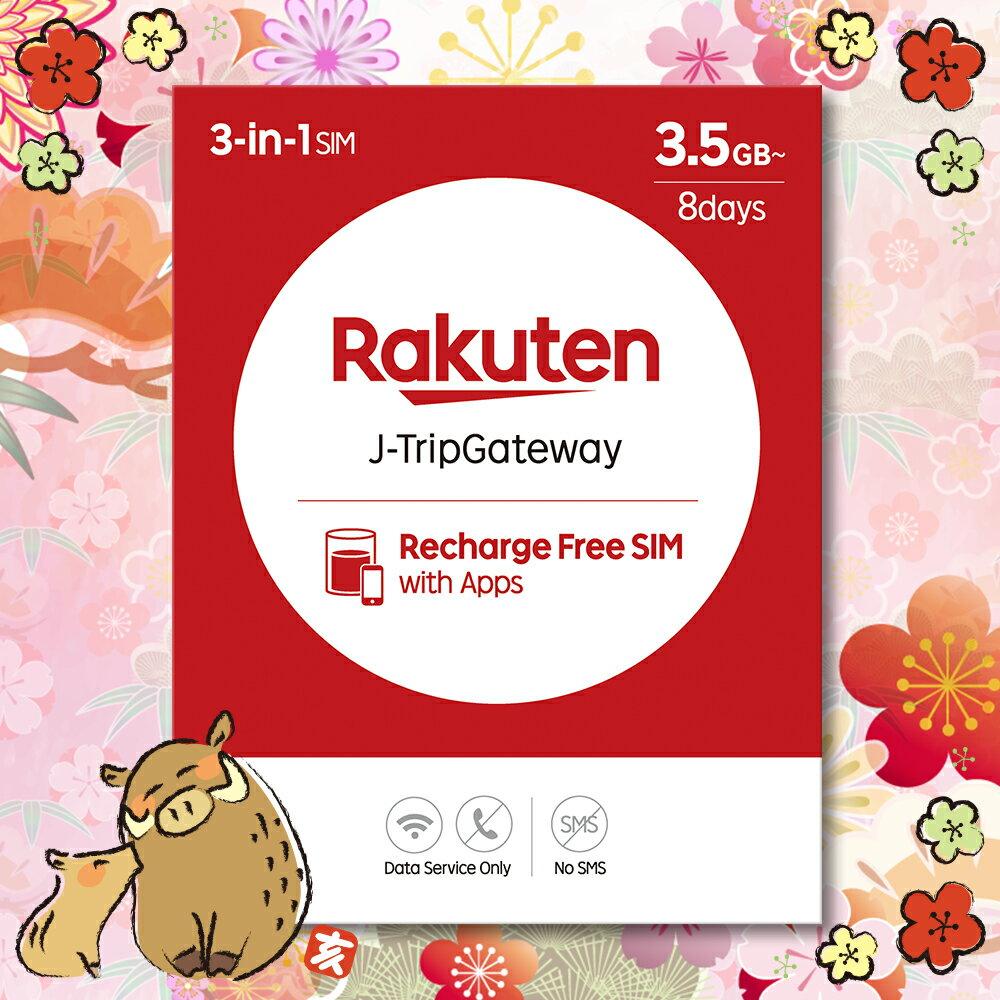 日本樂天8日無限量不降速上網卡 (單張)  免費累積行動上網數據量無上限 0