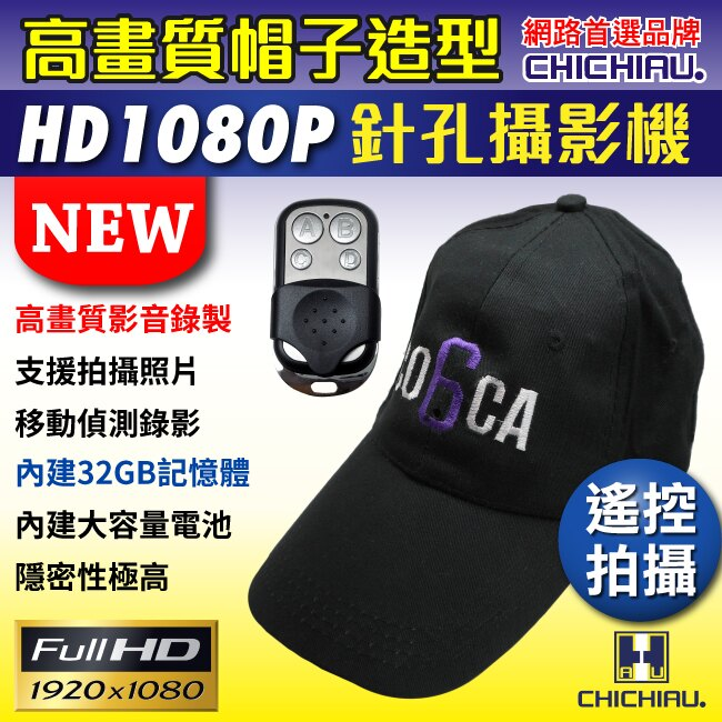 【CHICHIAU】Full HD 1080P 帽子造型微型針孔攝影機(32GB)