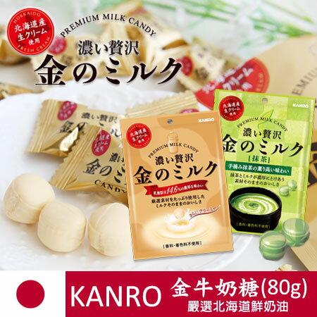 日本KANRO 金牛奶糖 金色牛奶糖 抹茶牛奶糖 牛奶糖 進口零食【N101044】
