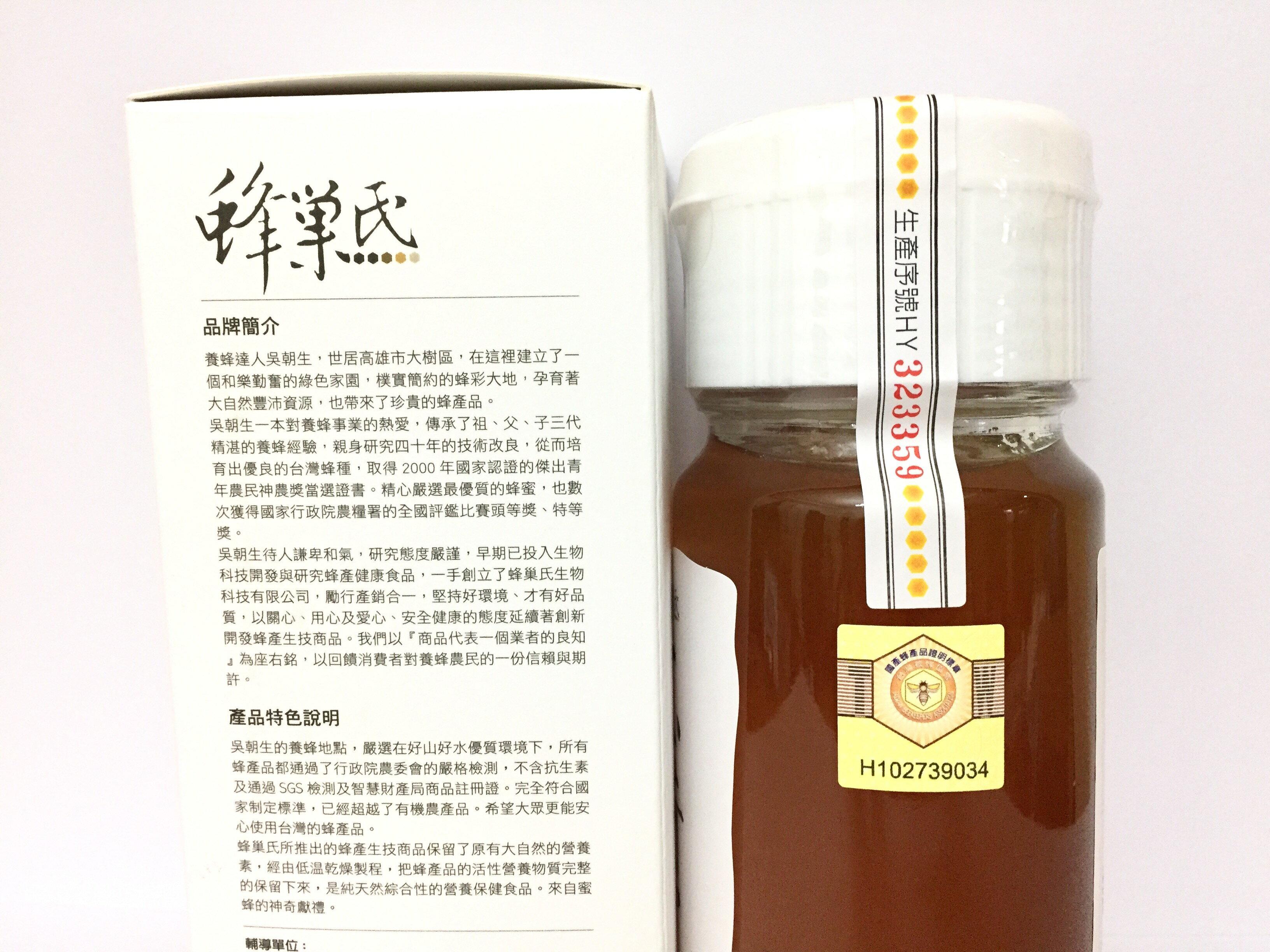 玉荷包蜂蜜【國產蜂產品認明標章】純蜂蜜--玻璃裝--700g缺貨