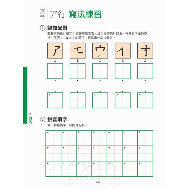 日語必學基本功 五十音+句型+會話(數位學習點讀版) 8