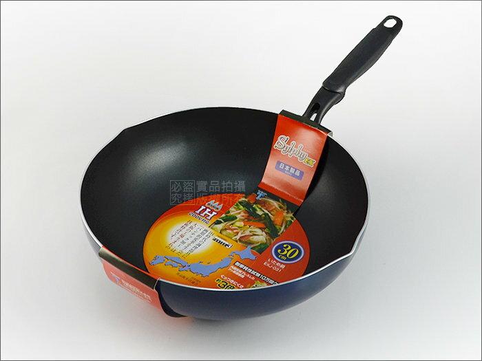 快樂屋? 日本製 竹原Sylphy 電磁爐可用 深型不沾炒鍋 30cm (平底鍋/油炸鍋/小黑鍋/超輕巧)