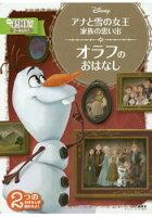冰雪奇緣家族回憶之雪寶的故事 2-4歲適讀