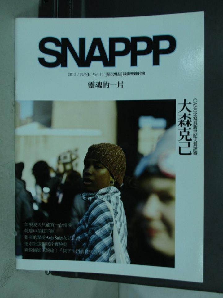 【書寶二手書T7/雜誌期刊_QKG】SNAPPP照玩雜誌_2012/6_Vol.11_靈魂的一片_大森克己