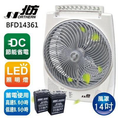 【滿3千,15%點數回饋(1%=1元)】NORTHERN 北方 14吋 風罩 充電式DC節能箱扇 附LED照明燈 BFD-14361 露營 烤肉 最佳選擇 公司貨 免運費 可分期 電風扇 BFD14361