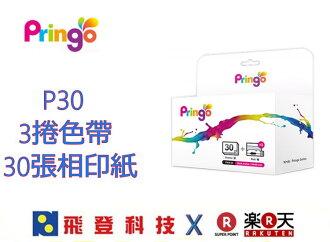 【超值優惠】 PRINGO P231 相印機專用相紙 相片紙 P30 含稅開發票 30張/1盒