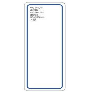 華麗牌WL-R4012可再貼標籤35X105mm藍框