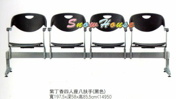 ╭☆雪之屋居家生活館☆╯336-12紫丁香四人座八扶手排椅公共椅等候椅