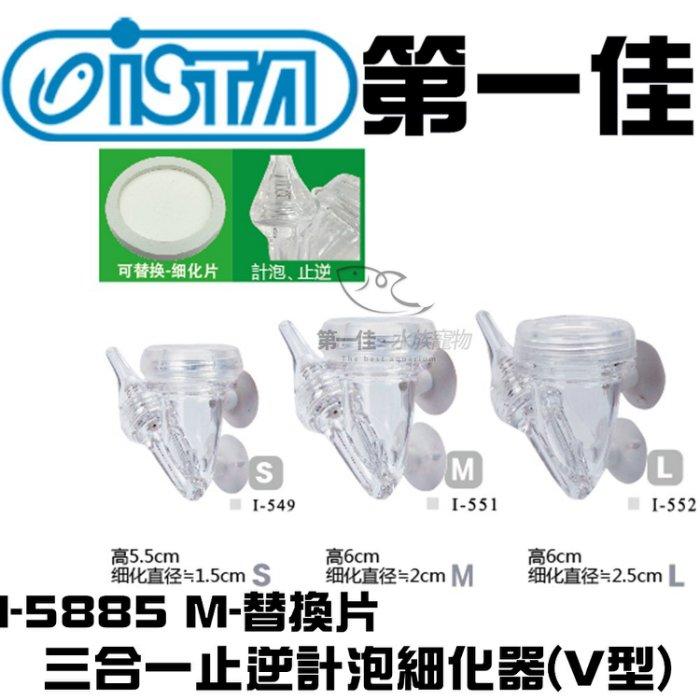 ^~第一佳 水族寵物^~ 伊士達ISTA~三合一止逆計泡細化器^(V型^)M~替換片 I~