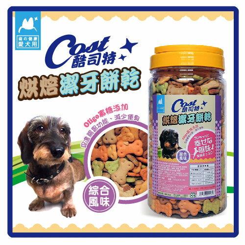【力奇 】酷司特 烘焙潔牙餅乾(綜合風味)350g -160元【Oligo寡糖、保健腸胃】>可超取(D001F27)