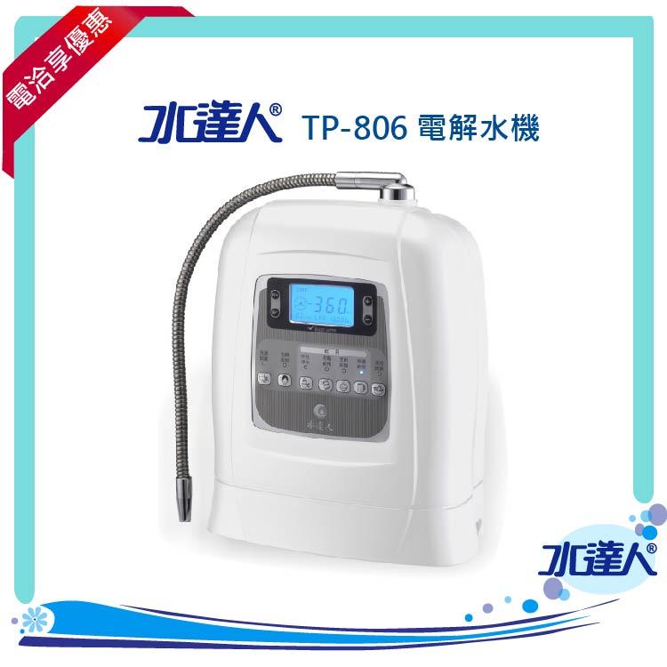 ★ 加贈淨水器★電洽享優惠-水達人電解水機TP-806 - 限時優惠好康折扣