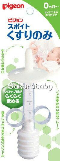 貝親 日本製 滴管式餵藥器 安全餵藥器 媽媽好幫手 _櫻花寶寶