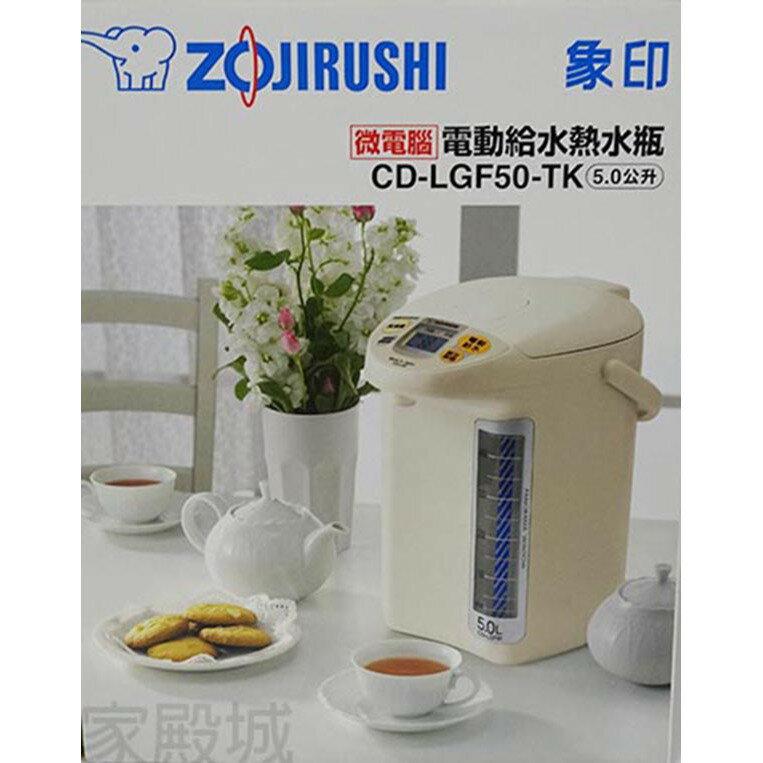 【週末快閃價】象印 CD-LGF50  電動 5L 熱水瓶 (顏色隨機出貨)