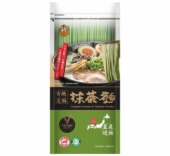 【米森】有機芝麻抹茶麵(255g)★獨家小麥x抹茶x芝麻黃金比例