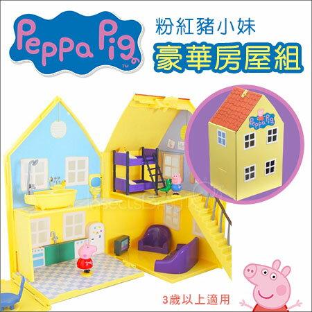 ✿蟲寶寶✿【PeppaPig】可任意搭配甜蜜家庭一起遊戲吧!粉紅豬小妹-豪華房屋組