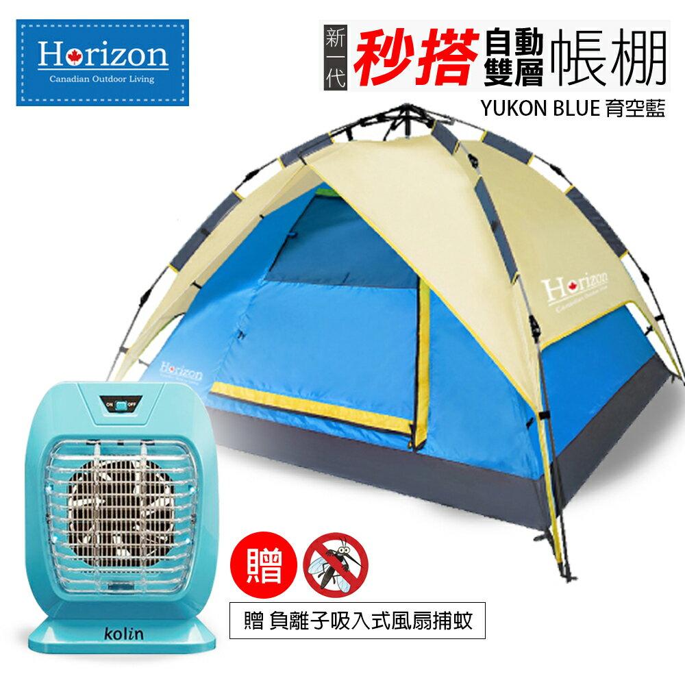 ~露營送好禮~~Horizon 天際線~秒搭自動露營野餐帳棚3~4人 藍  吸入式風扇捕蚊