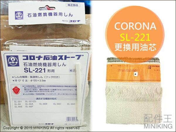 【配件王】現貨 日本代購 CORONA 煤油暖爐 SL-221 更換用油芯 適用SL-66D/SL-66E