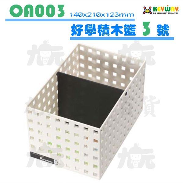 【九元生活百貨】聯府OA003好學積木籃3號隔板置物籃可堆疊收納籃