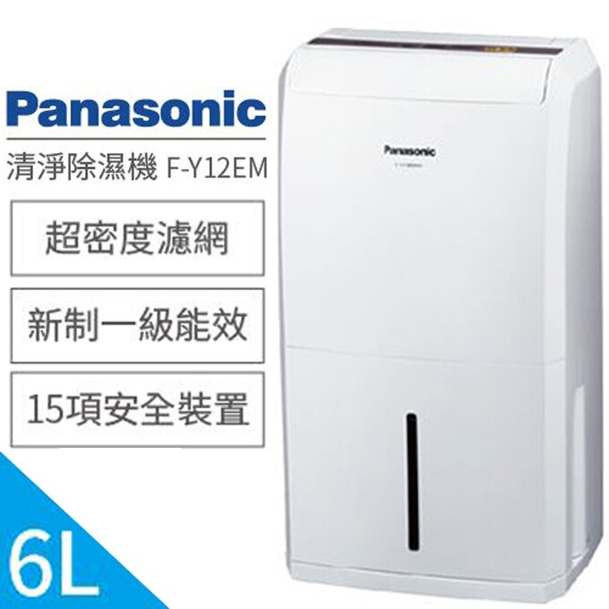 <br/><br/>  除濕機 ? Panasonic 國際牌 F-Y12EM 6L 公司貨 0利率 免運<br/><br/>
