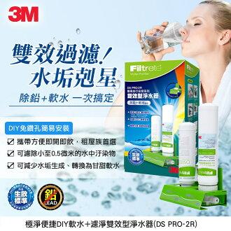 原3680▼3M 極淨便捷DIY軟水+濾淨雙效型淨水器 DS PRO-2R