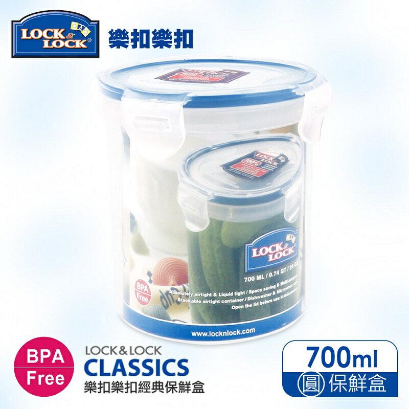 【樂扣樂扣】CLASSICS系列保鮮盒/圓形700ML