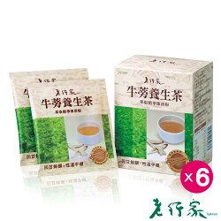 【老行家】牛蒡養生茶(6入組)